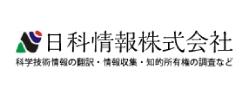 日科情報株式会社|科学技術情報の翻訳