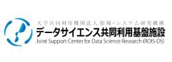 データサイエンス共同利用基盤施設