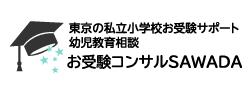 お受験コンサルSAWADA