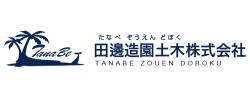 田邉造園土木株式会社