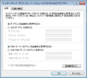 インターネットプロトコルバージョン4のプロパティ